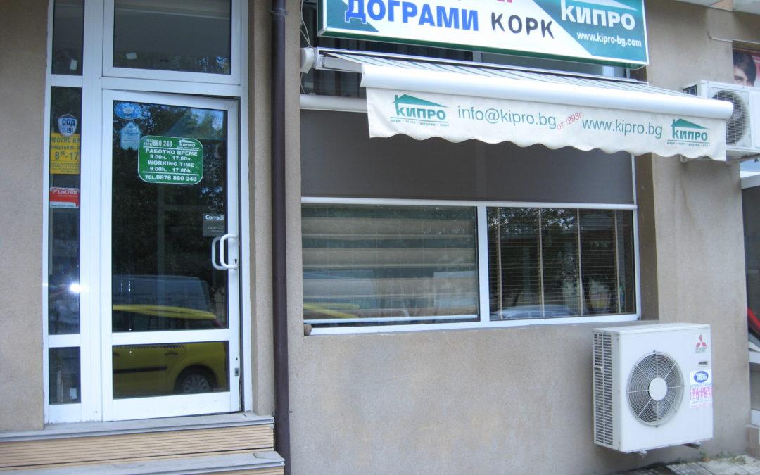"Магазин ""Коркова къща"" с нов адрес в Бургас"